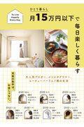 ひとり暮らし月15万円以下で毎日楽しく暮らすの本