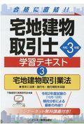 宅地建物取引士学習テキスト 3 令和3年版の本