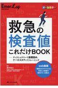 救急の検査値これだけBOOKの本