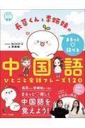 長草くんと李姉妹のまるっと話せる中国語の本