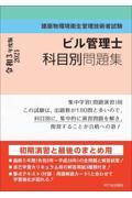 ビル管理士科目別問題集 令和3年度版の本