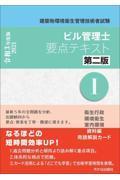第2版 ビル管理士要点テキスト 1 衛生行政 環境衛生 室内環境 資料編 用語解説カード... 令和3年度版の本