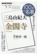 三島由紀夫『金閣寺』の本