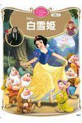 白雪姫の本