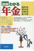 図解わかる年金 2021ー2022年版の本