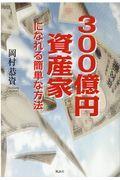 300億円資産家になれる簡単な方法の本