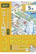ニュース検定公式テキスト&問題集「時事力」入門編(5級対応) 2021年度版の本