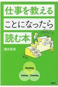仕事を教えることになったら読む本の本
