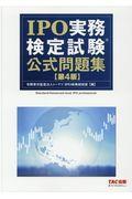 第4版 IPO実務検定試験公式問題集の本