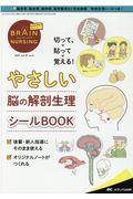 ブレインナーシング 37巻3号(2021.3)の本