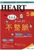 ハートナーシング Vol.34No.5(2021.5)の本