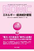 EDMC/エネルギー・経済統計要覧 2021年版の本