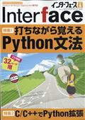 Interface (インターフェース) 2021年 06月号の本