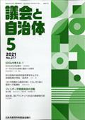 議会と自治体 2021年 05月号の本