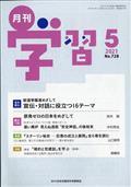 月刊学習 2021年 05月号の本