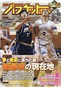 月刊 バスケットボール 2021年 06月号の本