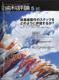 日本歯科評論 2021年 05月号の本