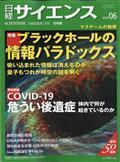 日経 サイエンス 2021年 06月号の本