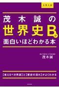 大学入試茂木誠の世界史Bが面白いほどわかる本の本