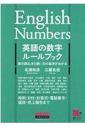 英語の数字ルールブックの本