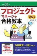 第5版 プロジェクトマネージャ合格教本 令和03年の本
