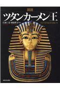 改訂新装版 図説ツタンカーメン王の本