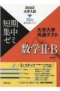 大学入試短期集中ゼミ大学入学共通テスト数学2・B 2022の本