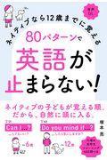 80パターンで英語が止まらない!の本