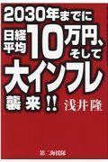 2030年までに日経平均10万円、そして大インフレ襲来!!の本