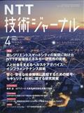 NTT技術ジャーナル 2021年 04月号の本