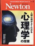 Newton (ニュートン) 2021年 06月号の本