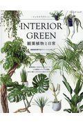 INTERIOR GREEN観葉植物と日常の本