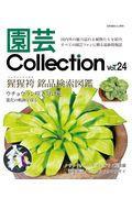 園芸Collection Vol.24の本