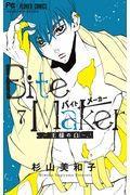 特装版 Bite Makerー王様のΩー 7の本
