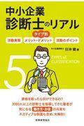 タイプ別中小企業診断士のリアルの本