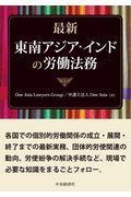 最新東南アジア・インドの労働法務の本