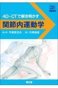 4DーCTで解き明かす関節内運動学の本