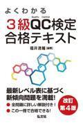 改訂第4版 よくわかる3級QC検定合格テキストの本