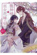 龍神様と巫女花嫁の契り 2の本