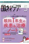 眼科ケア 2021 5(Vol.23 No.5)の本