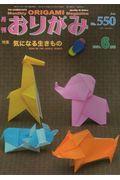 月刊おりがみ No.550(2021.6月号)の本