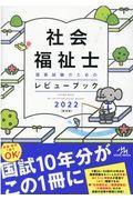 第10版 社会福祉士国家試験のためのレビューブック 2022の本