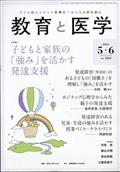 教育と医学 2021年 06月号の本