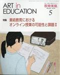 教育美術 2021年 05月号の本