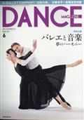 DANCE MAGAZINE (ダンスマガジン) 2021年 06月号の本