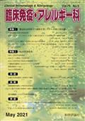 臨床免疫・アレルギー科 2021年 05月号の本