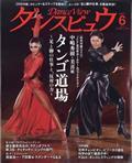 月刊 ダンスビュウ 2021年 06月号の本