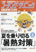 COACHING CLINIC (コーチング・クリニック) 2021年 06月号...の本