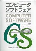 コンピュータソフトウェア 2021年 05月号の本