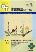 作業療法ジャーナル 2021年 05月号の本